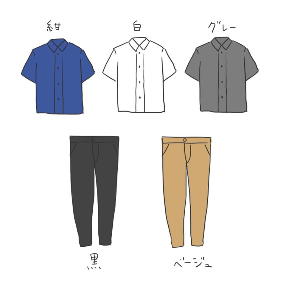 シャツとズボン